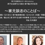 第259 回新宿セミナー@ kinokuniya 弟子吉治郎「立川談志 鬼不動」刊行記念~家元談志のことば~、1月16日(金)開催。