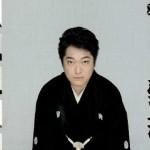 115年ぶりの襲名。「三代目林家菊丸」襲名披露東京公演、鶴瓶、文珍、正蔵ら豪華ゲストを迎え1月21日(水)に開催。