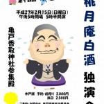 亀戸香取神社で行われる亀戸寄席、14回目は 「桃月庵白酒独演会」。2月15日(日)に開催。