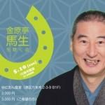 「金原亭馬生を聴く会」、5月10日(日)に六本木のゆにおん食堂にて開催。