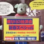 昔昔亭桃之助「 僕なりの独演会・新春スペシャル」2月4日(水)、らくごカフェにて開催。手拭いプレゼントあり。