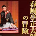「第5回 春風亭正太郎の冒険」、2月28日(土)開催。ゲストに隅田川馬石とペペ桜井が登場。