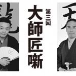 三遊亭天どん、蜃気楼龍玉が大師匠の噺に挑む。第三回「大師匠噺」、2月14日(土)開催。