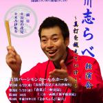「第一回 立川志らべ独演会 ~真打を越えていけ~」、4月22日(水)に開催。