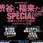 年に一度のお祭り。「渋谷に福来たるSPECIAL2015~落語フェスティバル的な~」。3月7日(土)、8日(日)で全7公演開催。