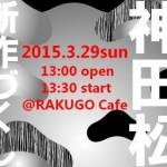 「新作カフェ」、第11弾は新作オンリーの独演会「神田松之丞 新作づくし2」。3月29日(日)開催。