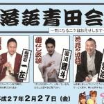 三越劇場が注目の二ツ目をセレクト。「落語青田会」~気になる二ツ目お見せします~。鯉斗、一左、宮治で2月27日(金)開催。