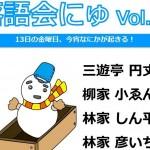 円丈師・小ゑん師の新作落語の会「落語会にゅ Vol.12」。2月13日(金)開催。