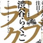 ユーロライブで開催の「渋谷らくご」。2月も多彩な顔ぶれで13(金)~17日(火)に開催。