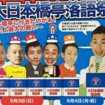 三三、たま、一之輔、遊馬、兼好、南湖が集まる「大日本橋亭落語祭」。5月3日(日)&4日(月祝)に開催。今年はウルトラクイズにアタッククイズ。