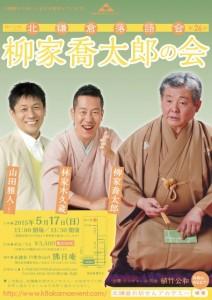 柳家喬太郎の会 (453x640)