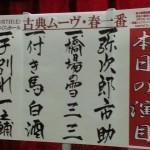 【レポート】 2015年3月7日、「渋谷に福来たるSPECIAL2015 古典ムーブ・春一番」。桃月庵白酒 、柳家三三、春風亭一之輔