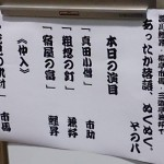 【レポート】 2015年3月19日 「あったか落語ぬくぬく その八」 。瀧川鯉昇、柳亭市馬、三遊亭兼好。