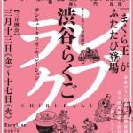 ユーロライブで定期開催の「渋谷らくご」。3月は13(金)~17日(火)に開催。「まくら王」が再び登場。