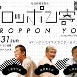 ZEPPブルーシアター六本木で新たに始まる「ギロッポン寄席 Vol.1」、円楽、喬太郎、白鳥で5月31日(日)に開催。