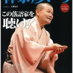 """【鑑賞レポート】 2015年3月24日 「""""この落語家を聴け!""""林家彦いち独演会"""