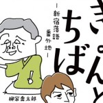 柳家喬太郎と劇作家・演出家の千葉雅子の二人会、きょんとちば~新宿落語番外地~6月24日開催。