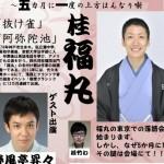 上方の桂福丸が、4月30日から東京で新しい会をスタート。第一回 桂福丸 五一(ごいち)の会~五カ月に一度の上方はんなり噺