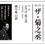 第八回「ザ・菊之丞」、ゲストに桃月庵白酒師を迎え5月9日(土)に開催。