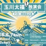 《新作カフェ14》 玉川太福(新作の)独演会。6月7日(日)開催。