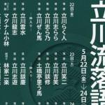 国立演芸場での特別企画公演「立川流落語会」。今年は5月22日、23日、24日の3日間開催。