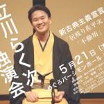 立川らく次独演会 新古典主義宣言!、5月21日めぐろパーシモンホールで開催。