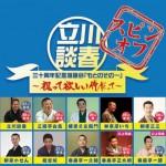 立川談春 三十周年記念のスピンオフ企画「~祝って欲しい 俺だって~」決定。豪華出演者で4月20日(月)に最速先行発売。