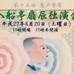 第十五回を迎える亀戸寄席、6月20日(土)の公演は「入船亭扇辰独演会」。現在、予約受付中。
