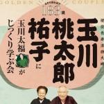 現役最高齢91歳のの浪曲師・玉川桃太郎と、92歳の相三味線玉川裕子。合わせて183歳の大ベテラン浪曲夫婦の生き様を観る。5月16日(土)開催。