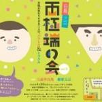 【レポート】2015/4/30 白鳥・三三/両極端の会 (Vol.9:三遊亭白鳥/柳家三三)。