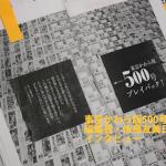 【スペシャルインタビュー】東京かわら版500号記念 編集人・佐藤友美氏にかわら版の歩みとこれからを聞く。