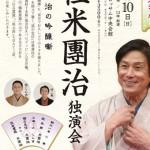 桂米團治 独演会~米團治の吟醸噺、5月10日(日)開催。父・米朝亡き後初の東京での独演会で師の決意を見たい。