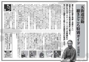 kumosuke_CD_flyer_Ura_small