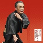 【CDレビュー】五街道雲助10「髪結新三(上・下)」 2015/4/22発売