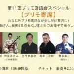 6月10日(水)開催のプリモ寄席は、第11回プリモ落語会スペシャル。総勢6人が登場する贅沢バージョン。