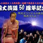 三遊亭円丈芸道50周年記念落語会、7月5日(日)に昼夜公演で開催。