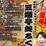 第三回 三遊亭美るくの小笠原落語会、6月27日(土)~7月3日(金)開催。東京からの応援ツアーも。