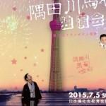 フランボヤン寄席vol.10 「隅田川馬石の会6」、7月5日(日)に日本橋社会教育会館で開催。