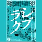 ユーロライブで定期開催の「渋谷らくご」。6月12(金)~16日(火)に開催。強力な組合せの「ふたりらくご」に注目。