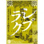 ユーロライブで定期開催の「渋谷らくご」。7月10(金)~14日(火)に開催。