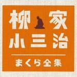 柳家小三治、「まくらの小三治」の真骨頂、爆笑トークの集大成BOXセットが発売!
