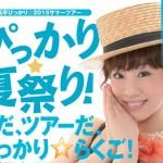 「春風亭ぴっかり☆2015サマーツアー ぴっかり☆夏祭り!」現在開催中。8月30日(日)の東京最終公演に読者様ご招待。
