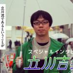 【スペシャルインタビュー】立川吉笑「立川流であるということが唯一のアイデンティティ。」