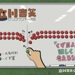 立川吉笑ゼンコクツアー2015 『くず屋よ、難しく考えるな。』 9月8日(火)よりスタート。