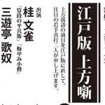 上方落語のちょっと珍しい演目を、江戸版に直して上演する「江戸版上方噺」、10月12日(月・祝)に開催。