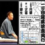 三遊亭楽天 二ツ目昇進披露興行、豪華ゲストを迎えて10月27日(火)に開催。