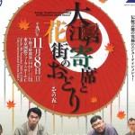 伝統芸能の究極のエンターテインメント!  「大江戸寄席と花街のおどり」、11月8日開催。