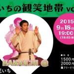 花いち新作ネタおろしの会、「花いちの観笑地帯 vol.8」、9月18日(金)開催。