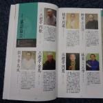 約1100名をフルカラーで掲載した東西寄席演芸家名鑑、東京かわら版より発売中。