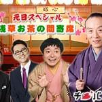 お馴染み「浅草お茶の間寄席」、1月1日 (金・祝)に特番を放送。歌丸、百栄、ナイツが登場。